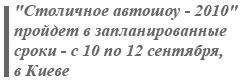 Автошоу в Украине открывают новый сезон