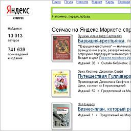 """""""Яндекс"""" начал искать книги"""
