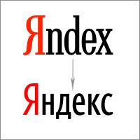 """""""Яндекс"""" меняет логотип"""