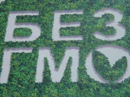 Каким будет мир без ГМО?