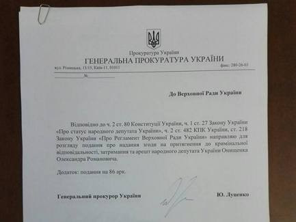 Антикоррупционная генпрокуратура ожидает снятия неприкосновенности с народного депутата Онищенко уже на текущей неделе
