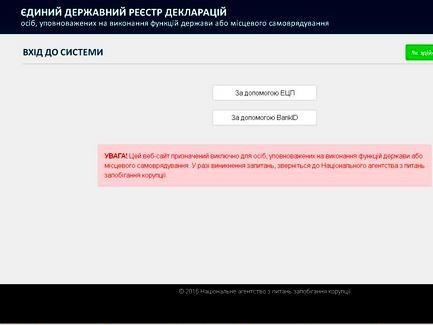 Е-декларирование заработает завтра вовсяком случае - руководитель НАПК