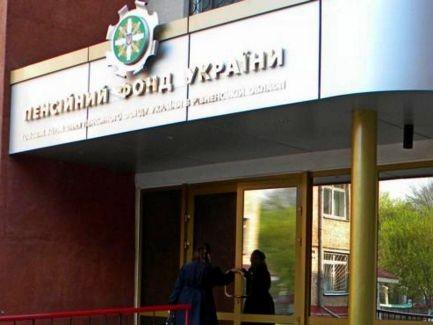 Кабмин сегодня планирует одобрить стратегию модернизации Пенсионного фонда